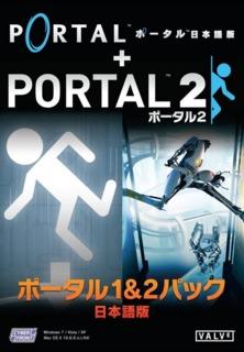 Portal 1 & 2 Pack