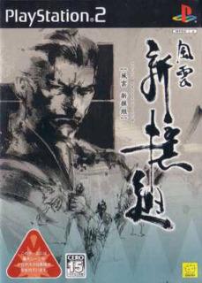 Fuuun Shinsengumi
