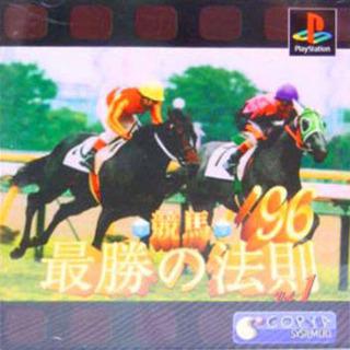 Keiba Saisho no Housoku '96 Vol. 1