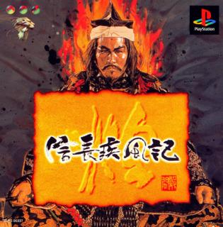 Nobunaga Shippuuki: Ko