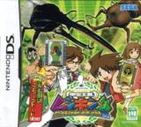 Kouchuu Ouja Mushi King: Greatest Champion e no Michi DS