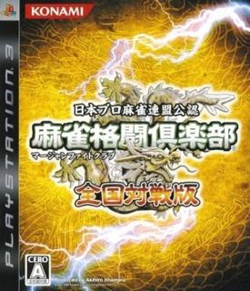 Mahjong Fight Club: Zenkoku Taisenban
