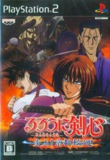 Rurouni Kenshin: Meiji Kenkaku Romantan - Enjou! Kyoto Rinne