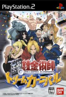 Fullmetal Alchemist: Dream Carnival