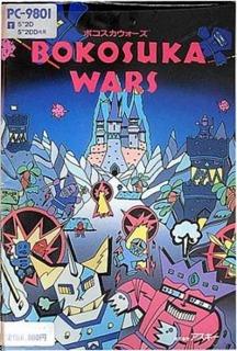 Bokosuka Wars