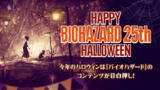 Capcom Launches Halloween-Themed Resident Evil 25th Anniversary Website