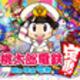 Momotaro Dentetsu: Showa, Heisei, Reiwa mo Teiban! box art