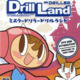 Mr. Driller: Drill Land box art